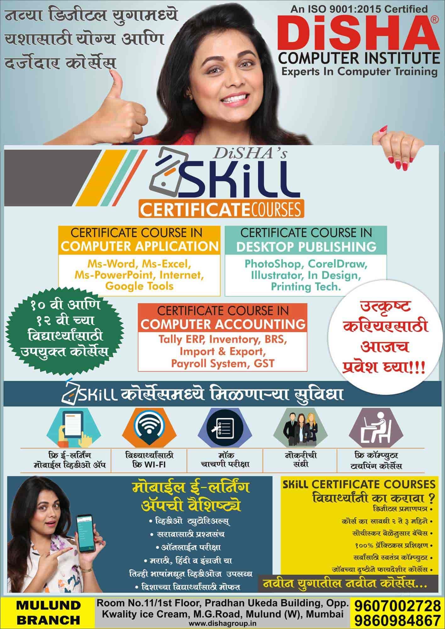 Disha Computer Institute, Mulund West - Computer Training Institutes