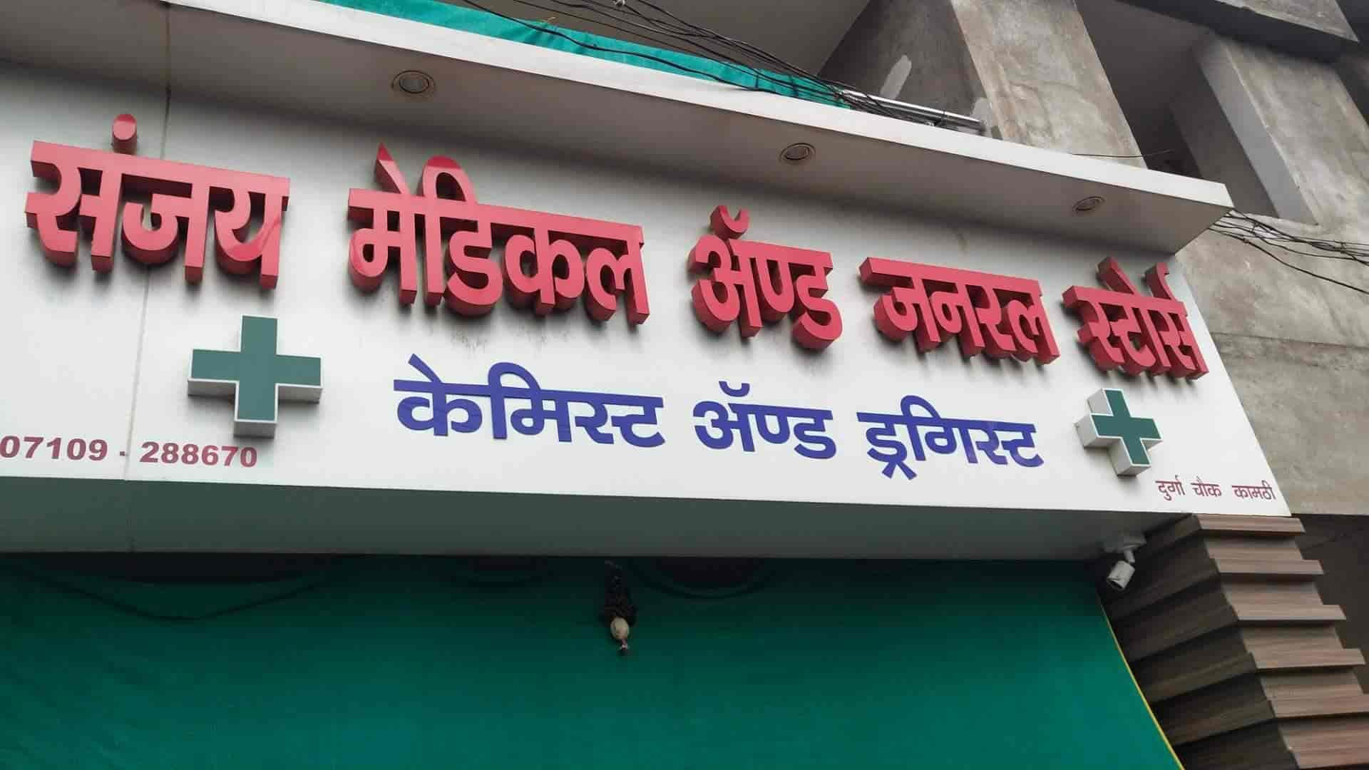 Sanjay Medi Gen Store Photos, Kamptee Road, Nagpur- Pictures