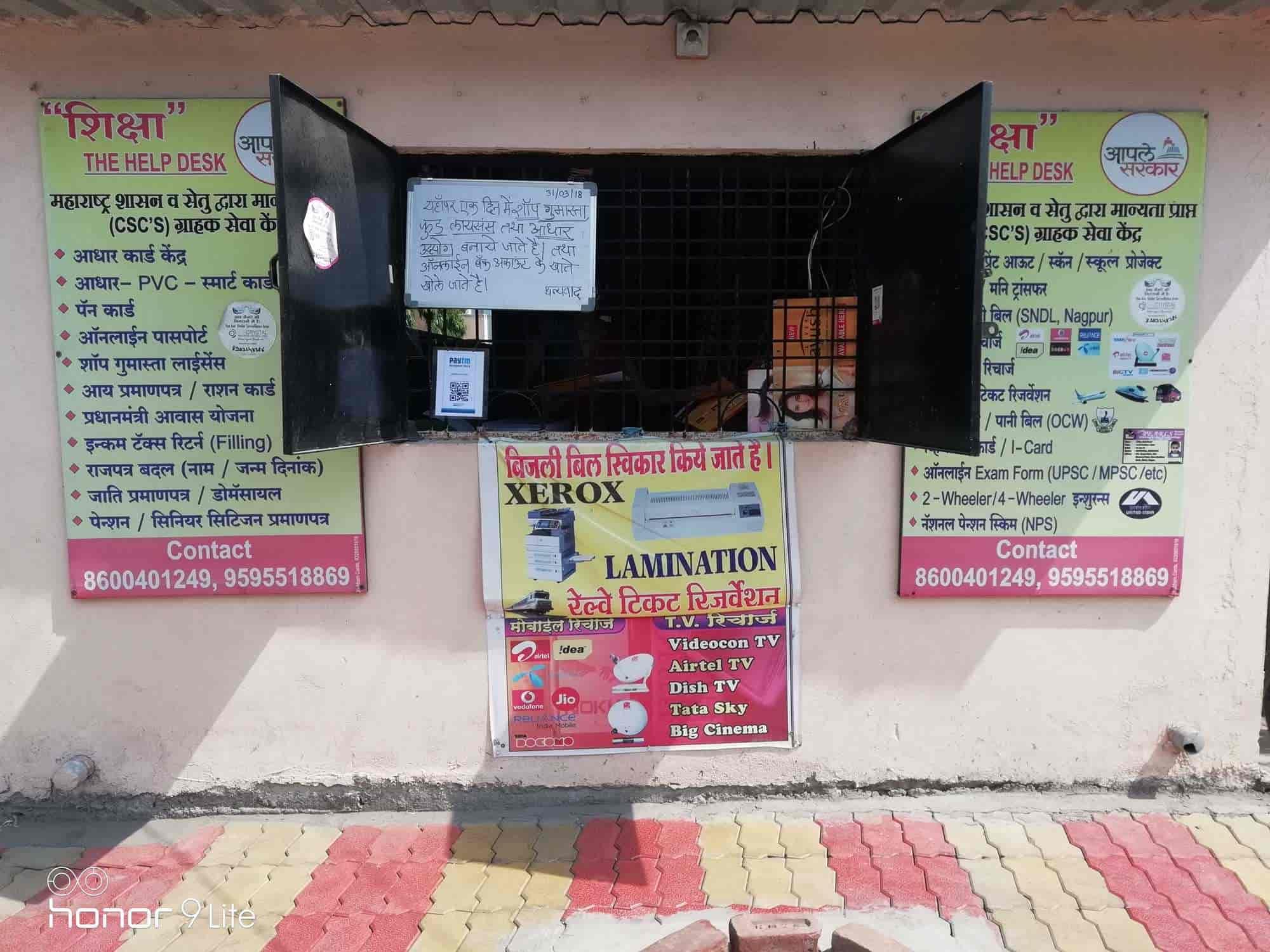 Shiksha Help Desk, Chandan Nagar   Aadhaar Card Agents In Nagpur   Justdial