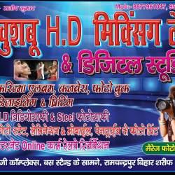 Khushboo Video Mixing Lab & Studio in Biharsharif, Nalanda - Justdial