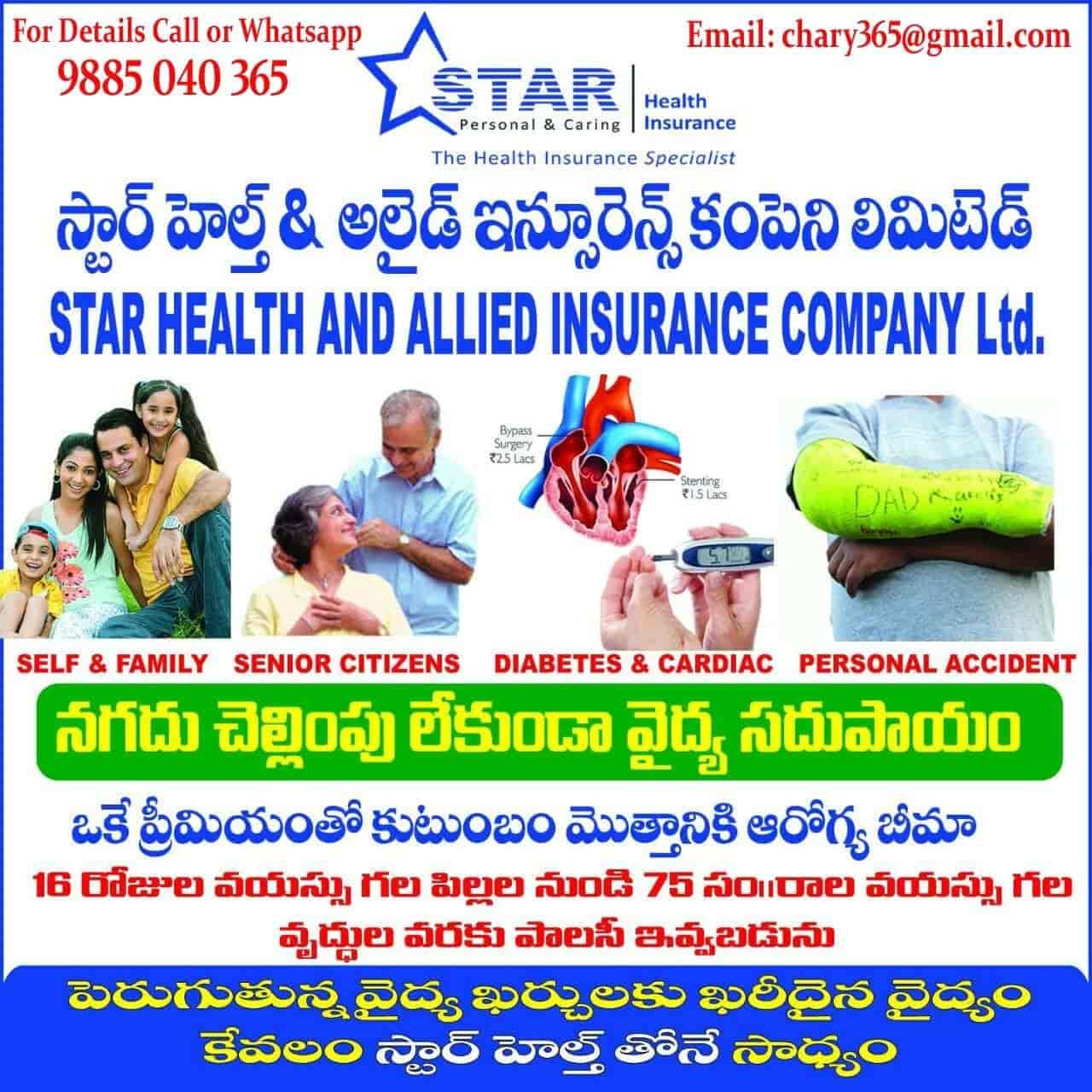 Star Health Allied Insurance Company Ltd Nalgonda Ho Insurance Companies In Nalgonda Justdial