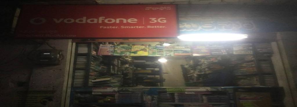 9106da9c4 Goodwill Book Stores - Book Shops - Book Appointment Online - Book Shops in  Srinivasa Nagar