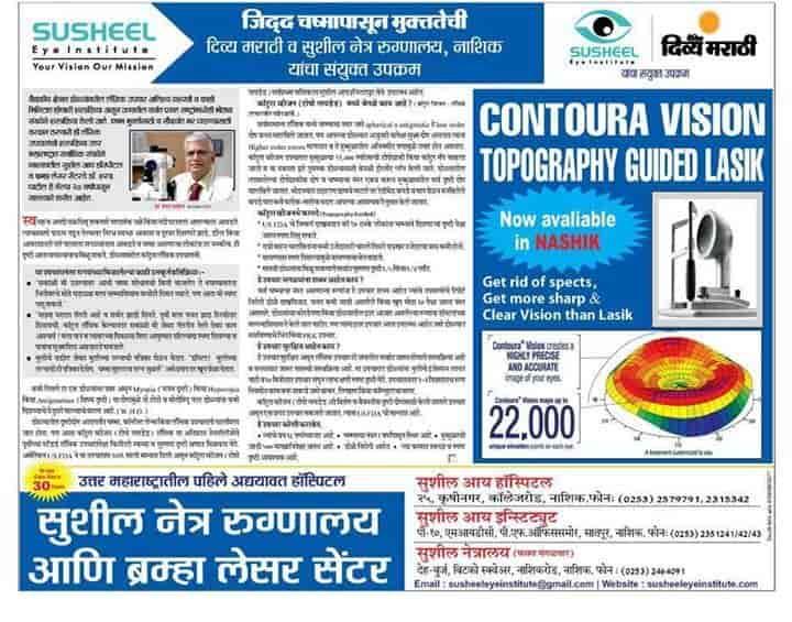 Susheel Eye Institute - Eye Hospitals - Book Appointment Online