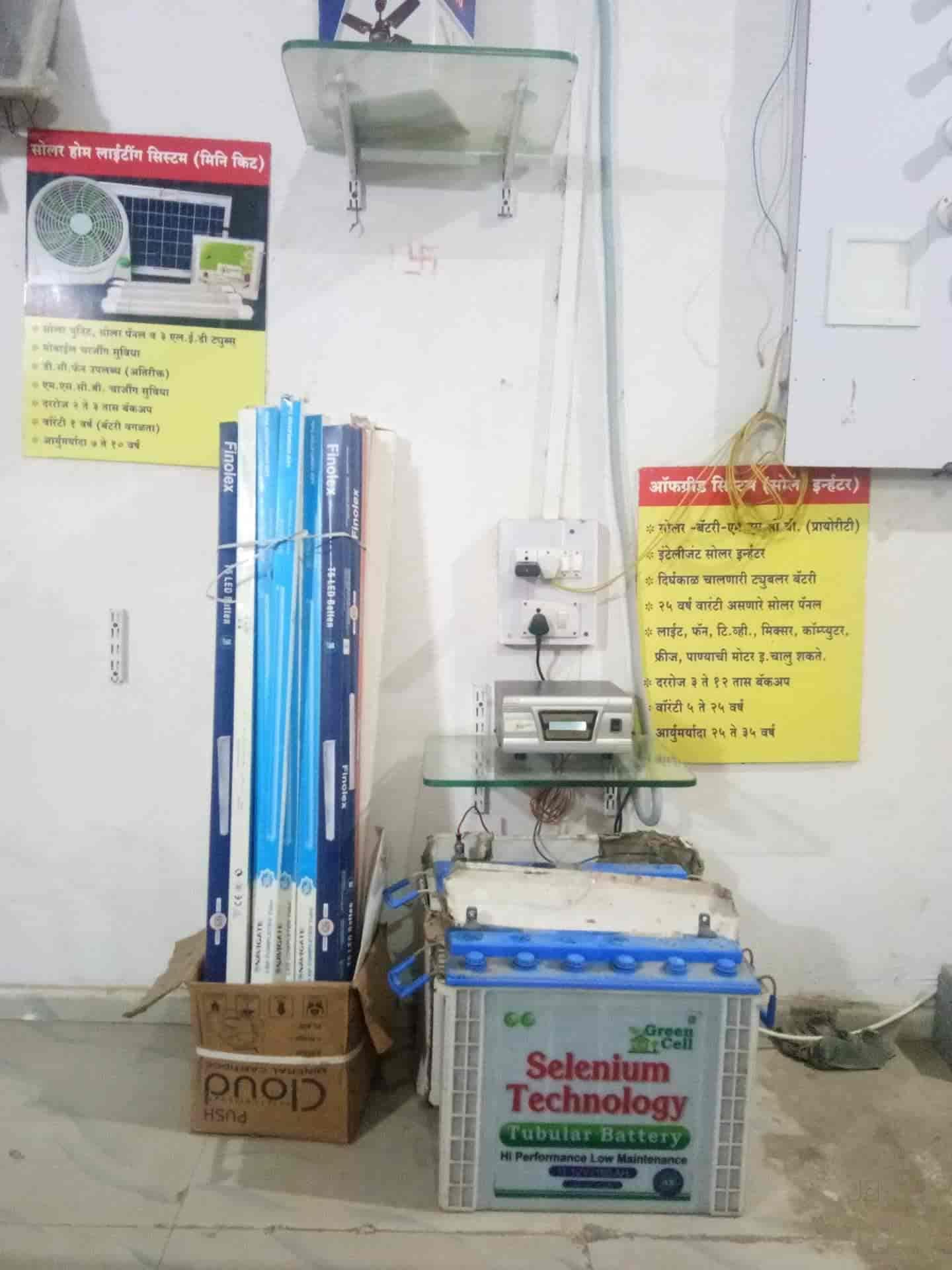 Samruddhi Solar And Electrical Photos, Deola, Nashik- Pictures