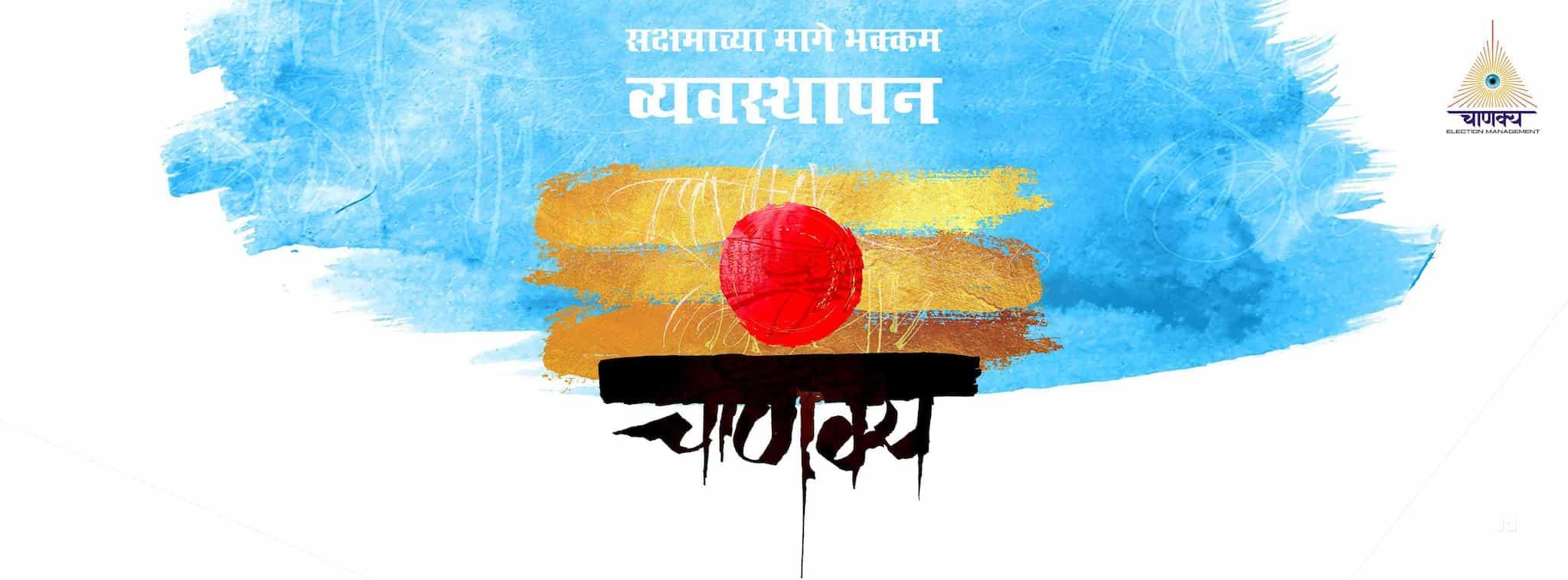Catalog - Chanakya Election Management Images, Vashi, Mumbai - Political Consultants