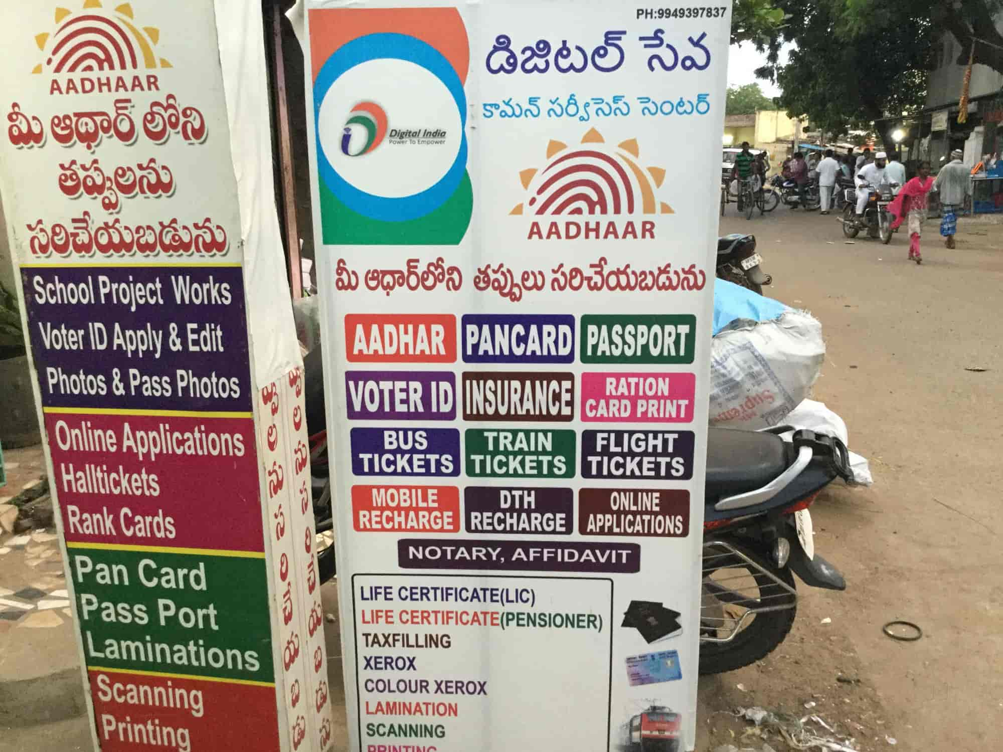 Digital SEVA CSC, OPP MARCUS MASJID - Aadhaar Card Agents in