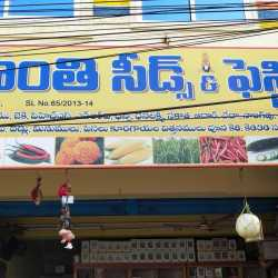 Shanthi Seeds and Pesticides, Behind RTC Bus Stand, Beside