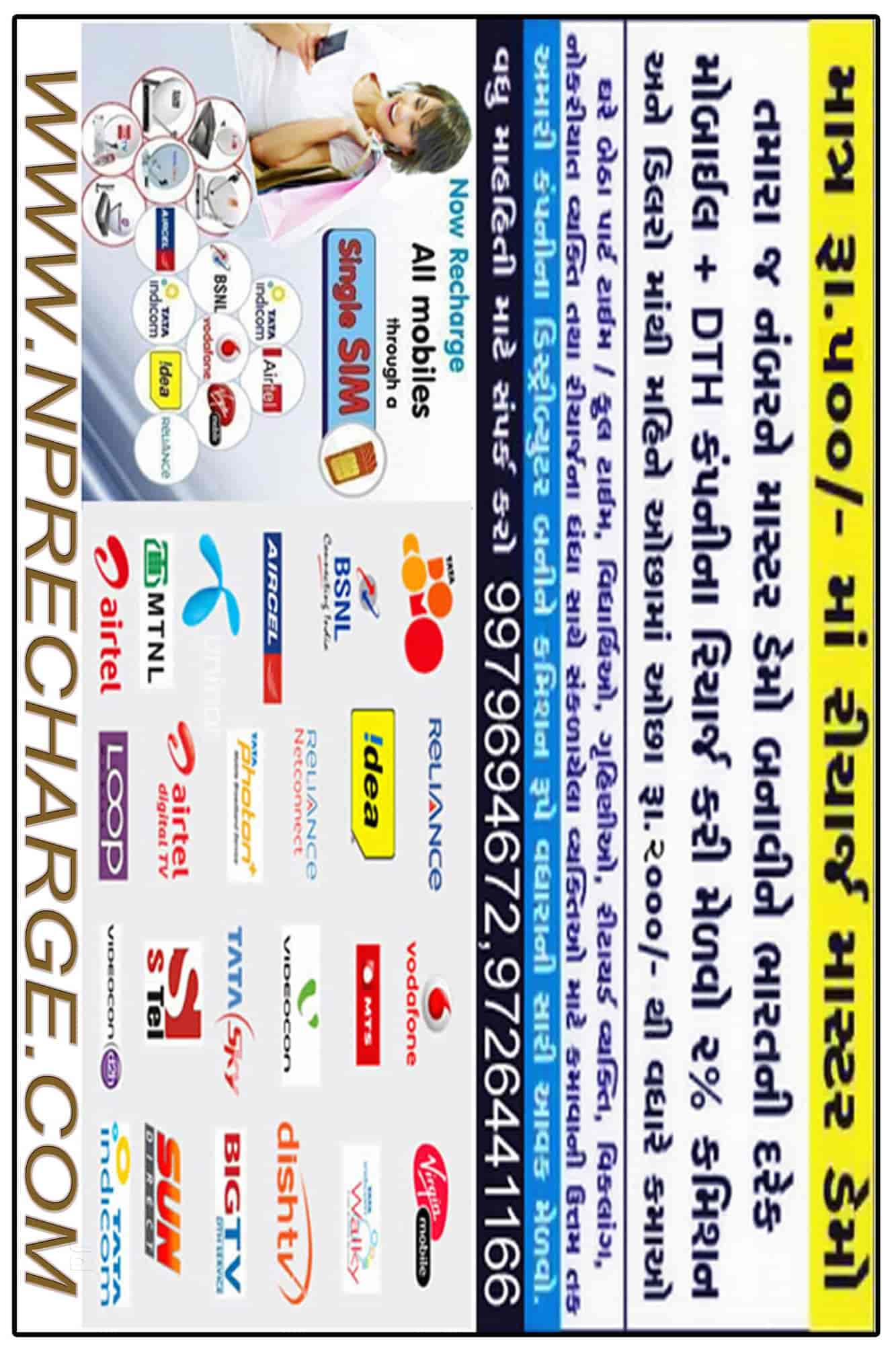 NP Recharge Solution India Pvt Ltd Photos, Lunawada, Panchmahal