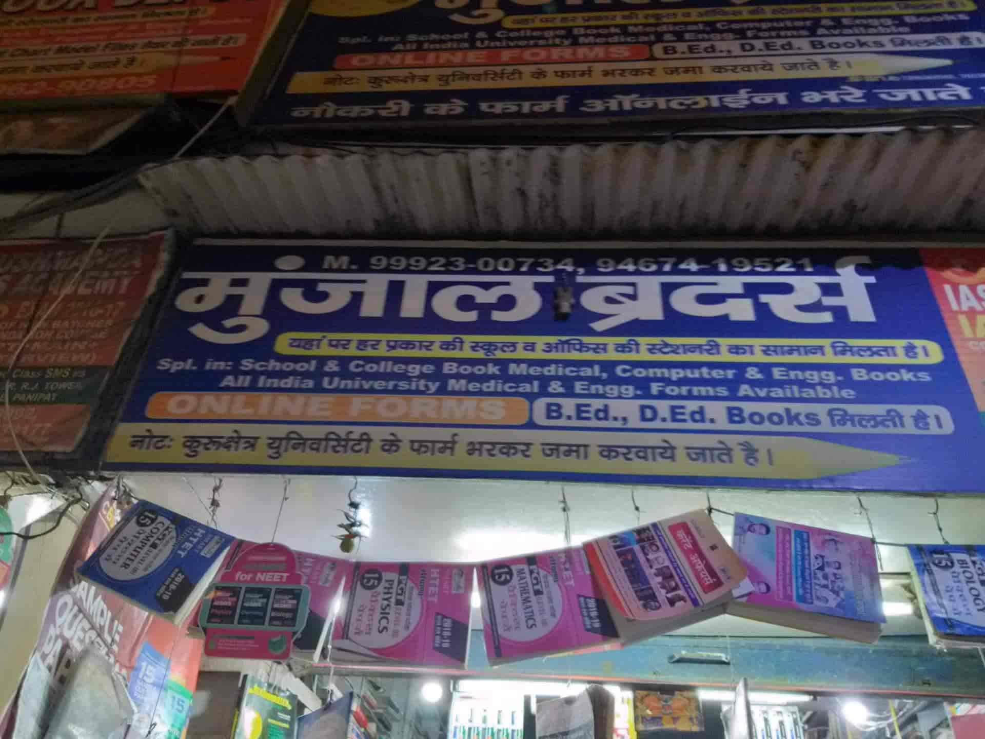 Munjal Book Depot, Panipat Gt Road - Book Shops in Panipat