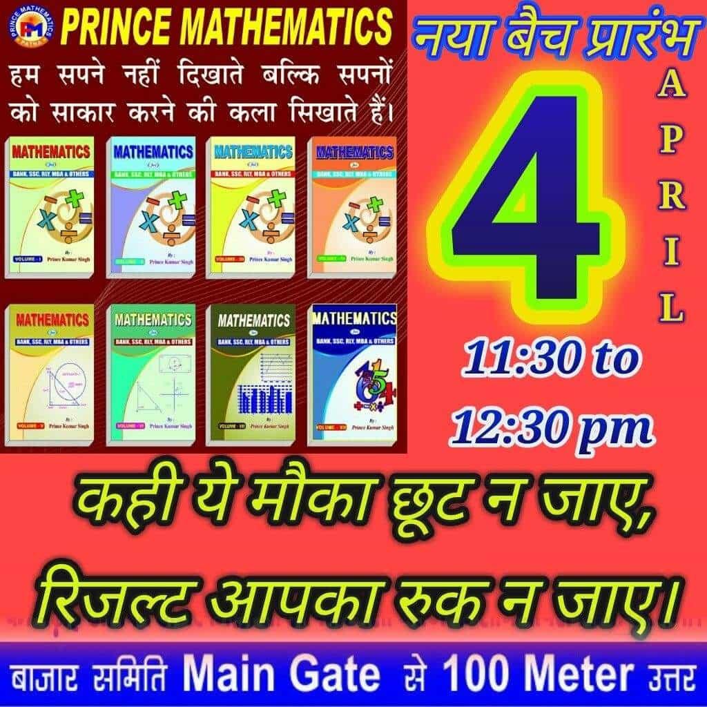 Prince Mathematics Photos, Kankarbagh, Patna- Pictures & Images ...