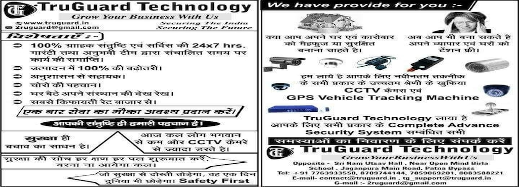 truguard technology kankarbagh cctv dealers in patna justdial