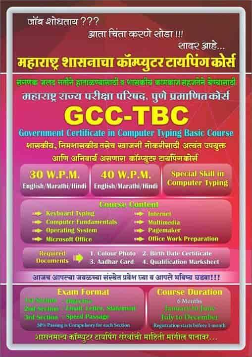 Amit Typing Institute, Chandan Nagar Kharadi - Typing