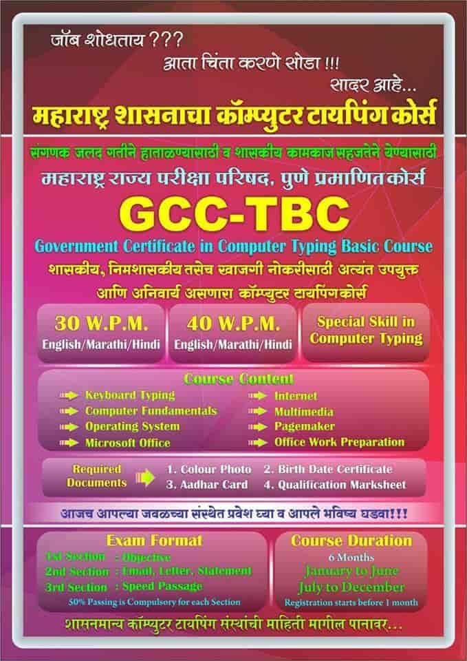 Amit Typewriting And Computer Institute, Chandan Nagar-Kharadi