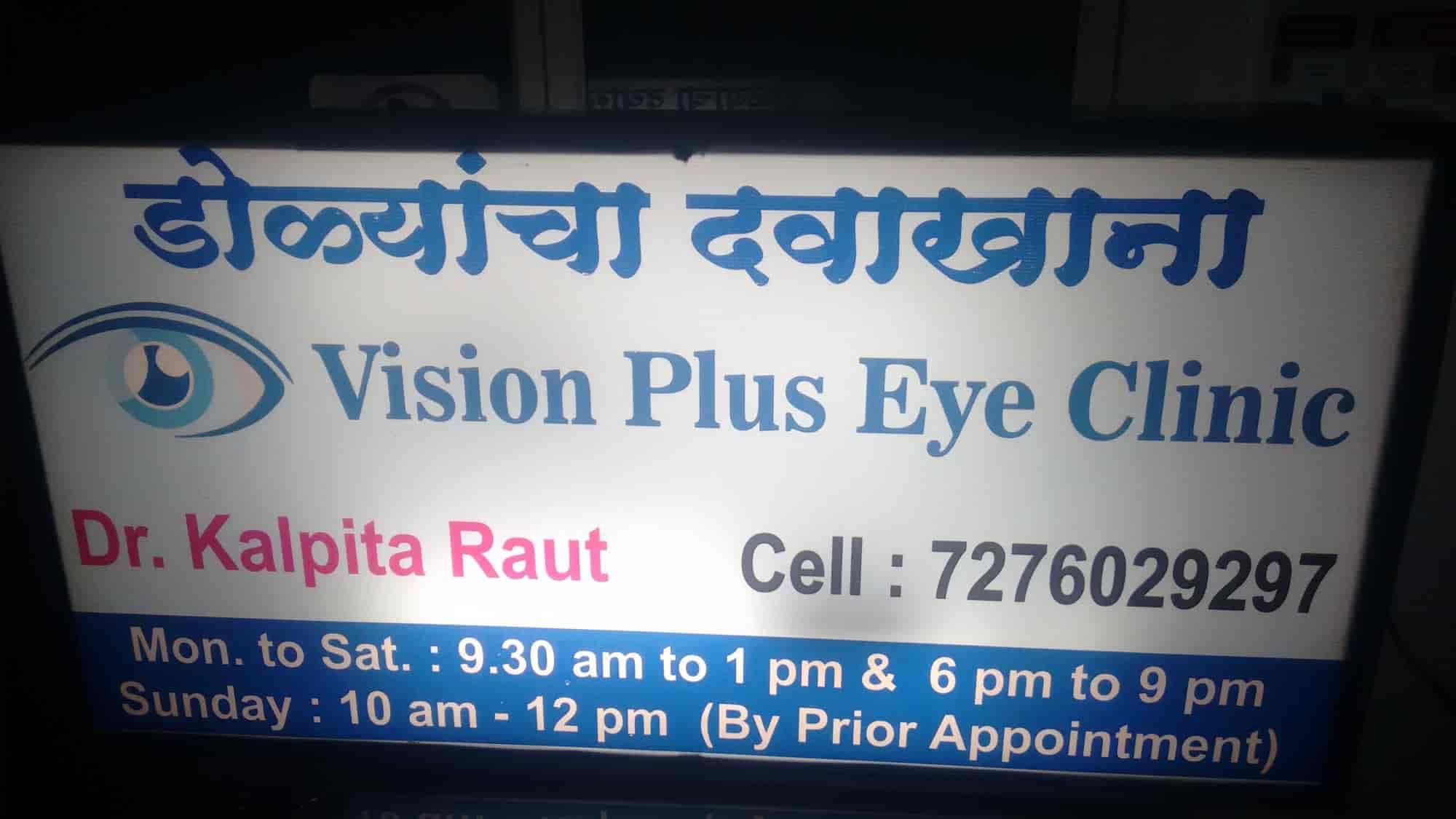 eaec84189d1 Dr. Kalpita Bhushan Raut (Vision Plus Eye Clinic)