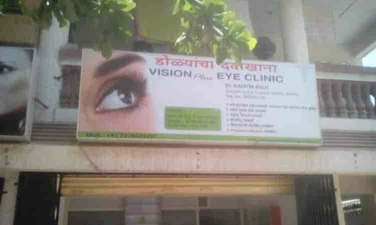 5398a473386 ... Front View - Vision Plus Eye Clinic Photos