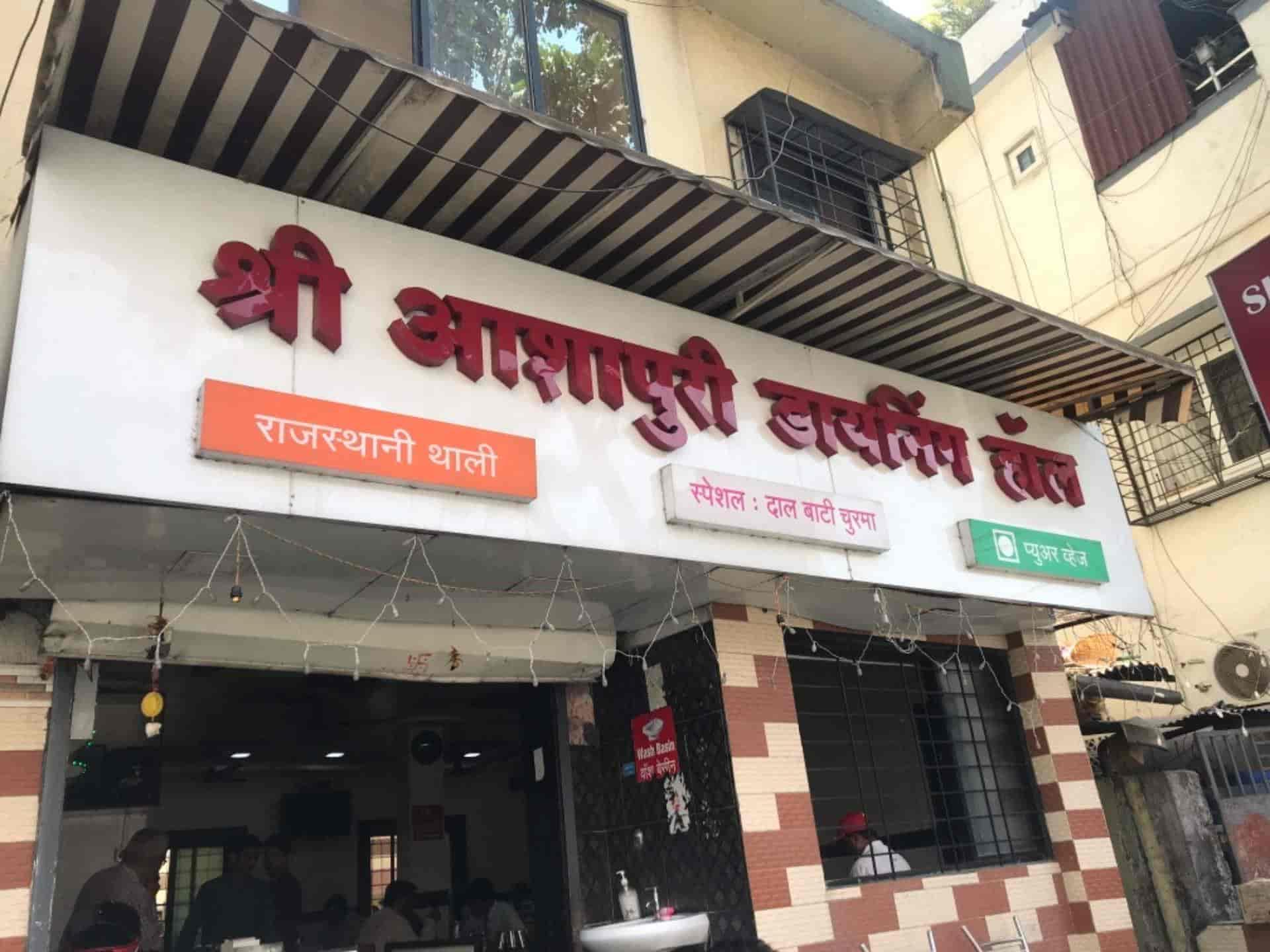 Ashapuri Dinning Hall, Vishal Nagar-pimple Nilakh, Pune - North