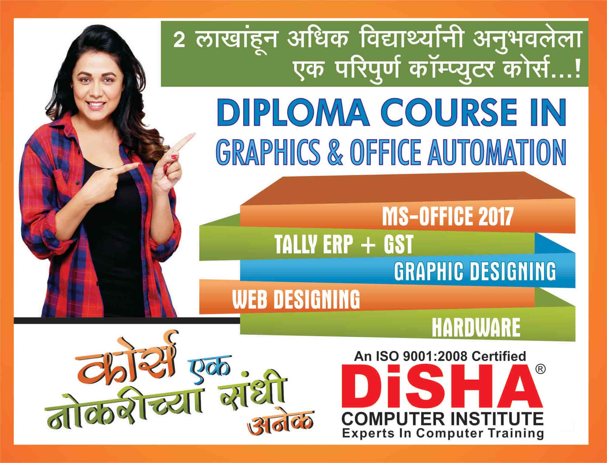 Disha Computer Institute Wagholi Computer Training Institutes In Pune Justdial