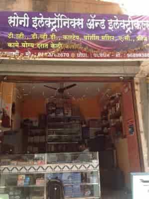 Soni Electronics (Closed down) Photos, Pimpri Chinchwad New
