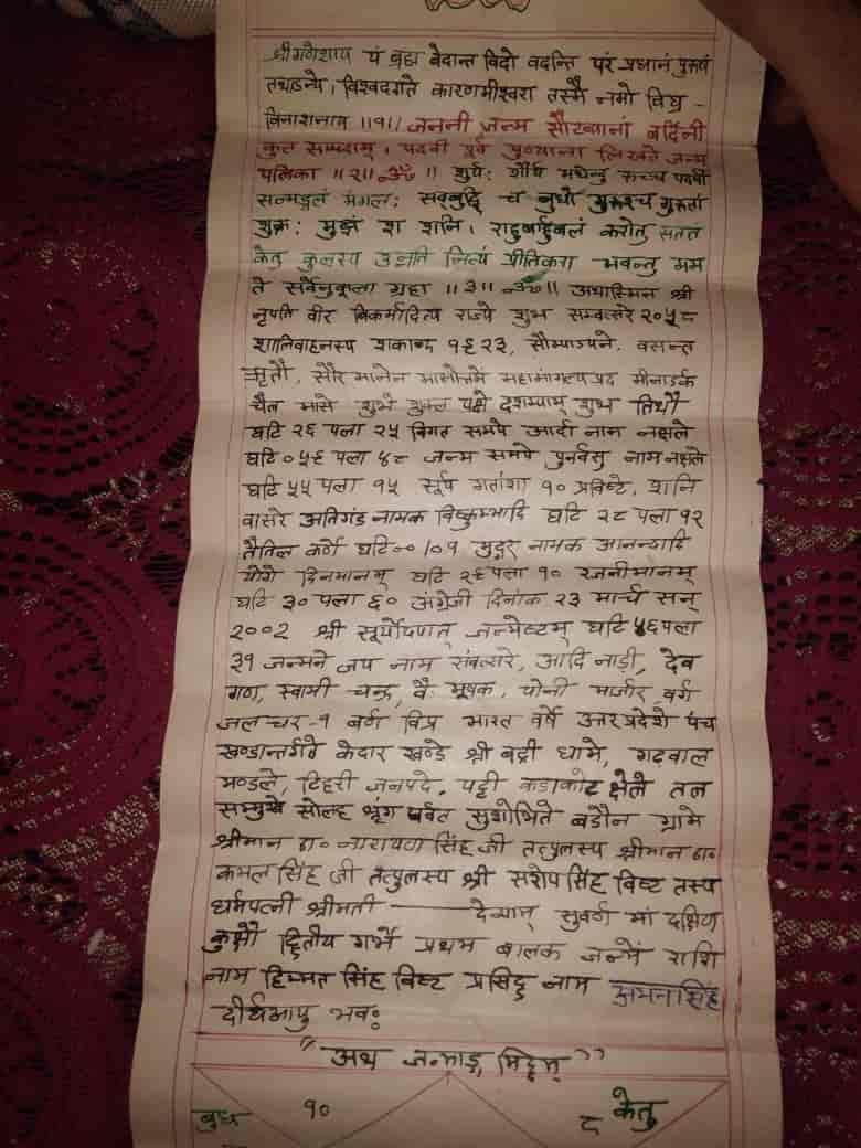 Sanskrit Jyotish Gyan Kendra, Koregaon Park - Astrology