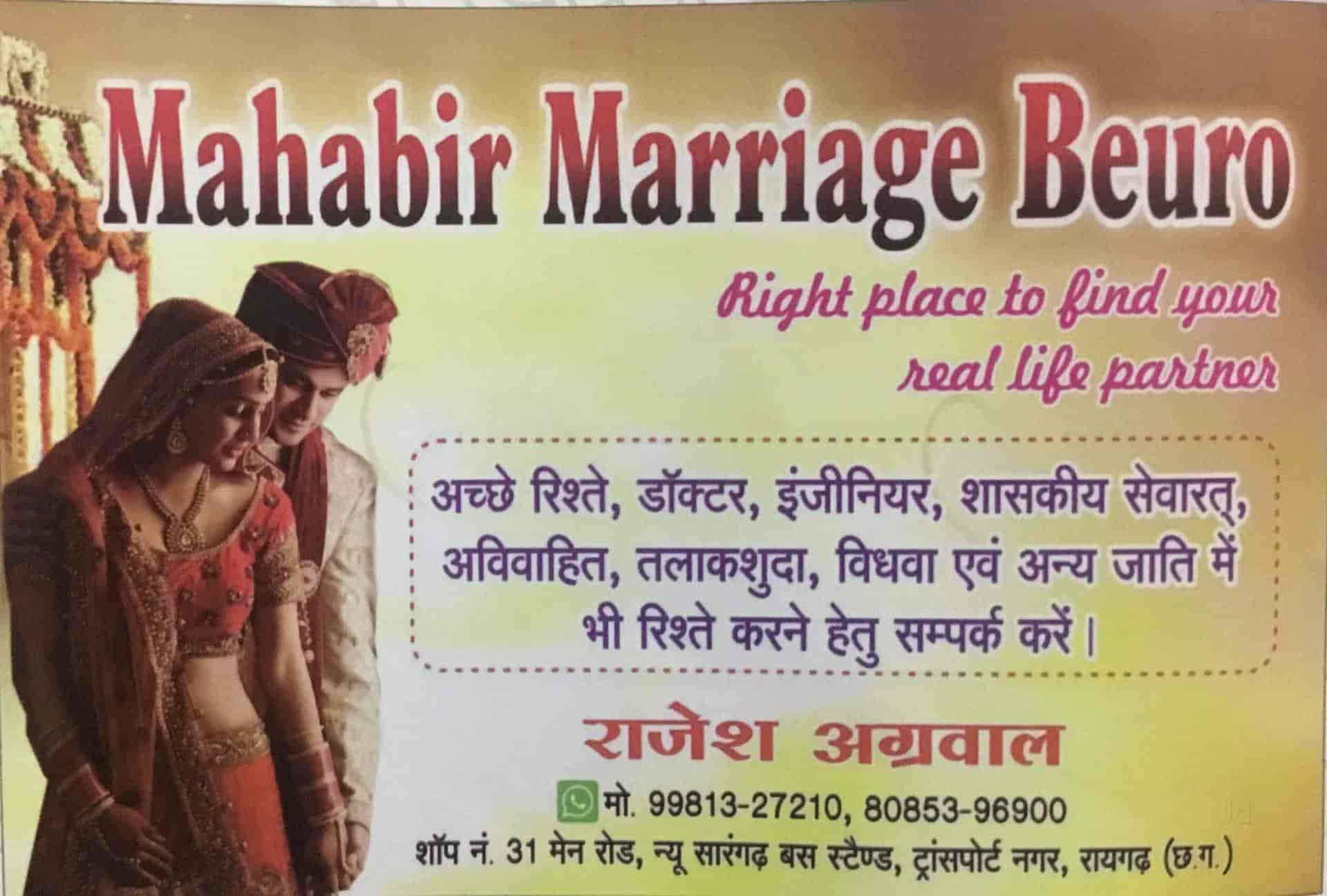 Mahabir Marriage Beuro, Raigarh HO - Matrimonial Bureaus in Raigarh