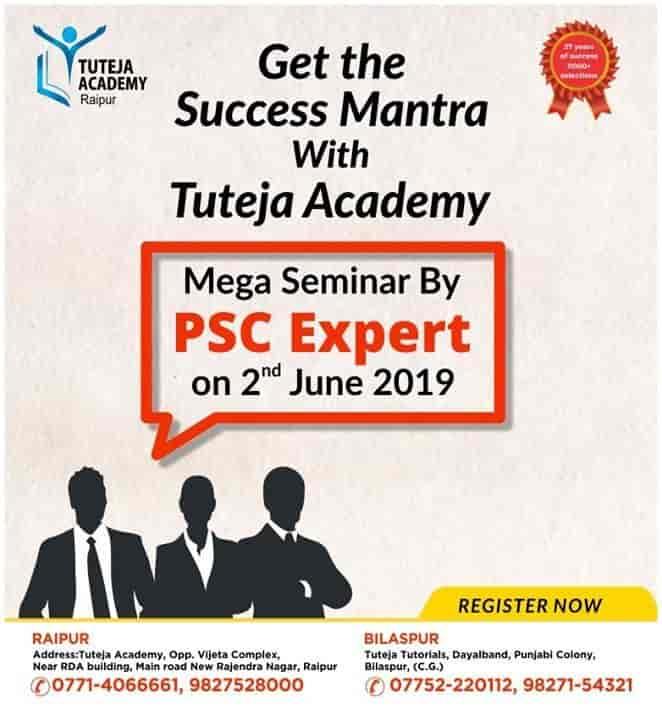 Tuteja Tutorials, New Rajendra Nagar - Computer Training