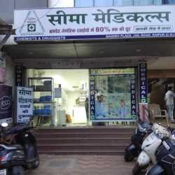 Seema Medicals, Raipur Kutchery - Chemists in Raipur-Chhattisgarh