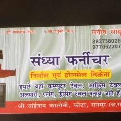 Sandhya Furniture, Kota - Furniture Dealers in Raipur-Chhattisgarh