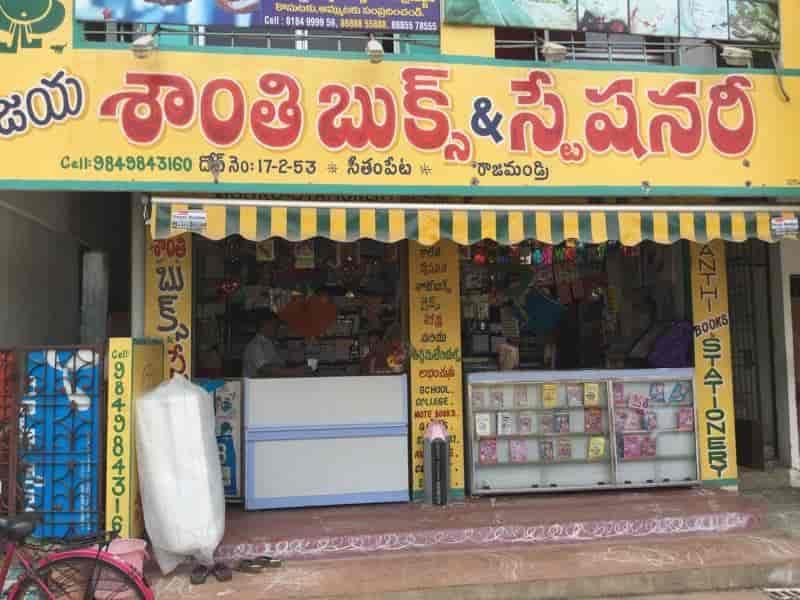 front view of stationery book shop jayasanthi books stationary photos seetham peta