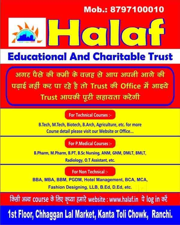 Halaf Educational And Charitable Trust Photos, , Ranchi