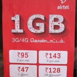 Airtel Distributor Point, Near Sumathi Rice Mill - Postpaid Mobile