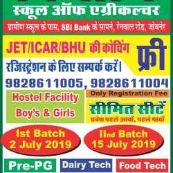 Kisan Jet Icar Institute, Jobner - Schools in Jaipur - Justdial
