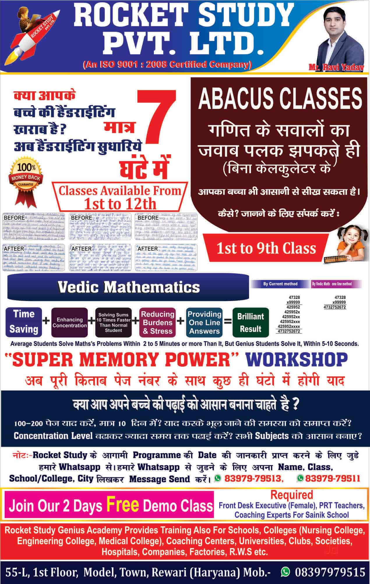 Rocket Study Genius Academy, Model Town - Tutorials in Rewari - Justdial