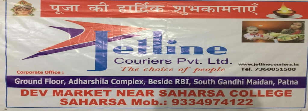 Jetline courier courier services in saharsa justdial jetline courier reheart Image collections