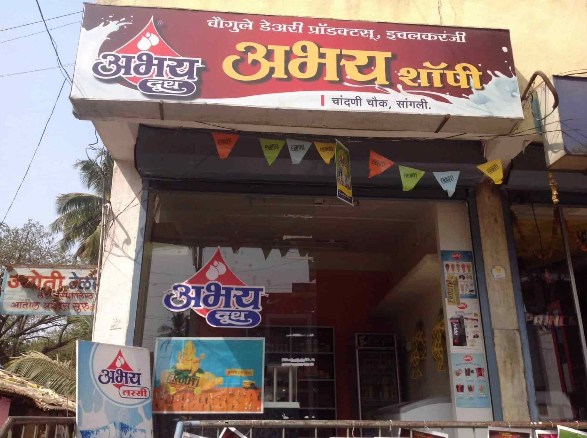 Abhay Shoppy Photos, Chandni Chowk, Sangli- Pictures & Images
