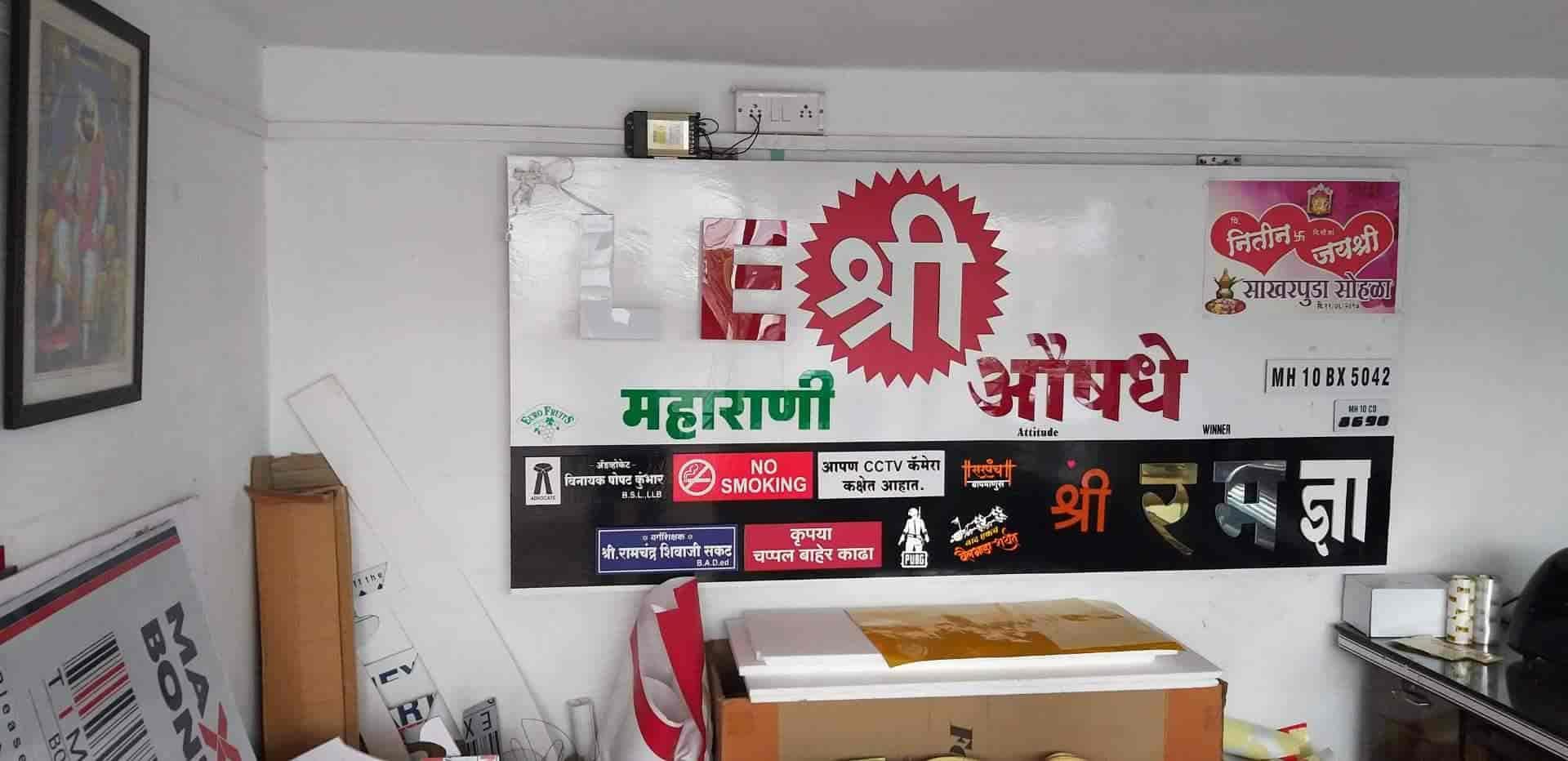Revansiddha Arts Photos, Vita City, Sangli- Pictures & Images