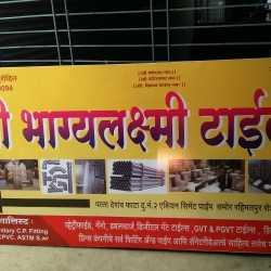 Bhagyalaxmi Tiles, Satara MIDC - Tile Dealers in Satara
