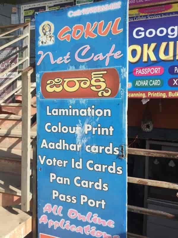 Gokul Net Cafe - Online Passport Agents in Siddipet - Justdial
