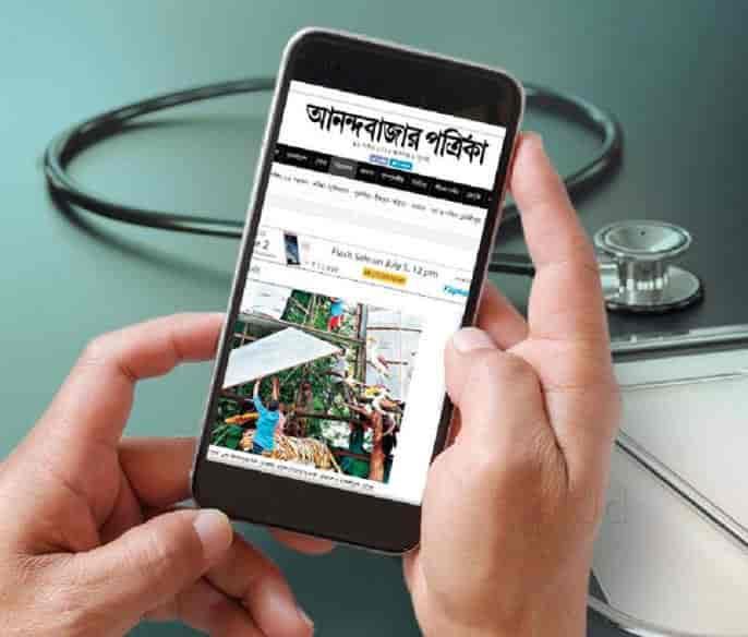 Anandabazar Epaper Download