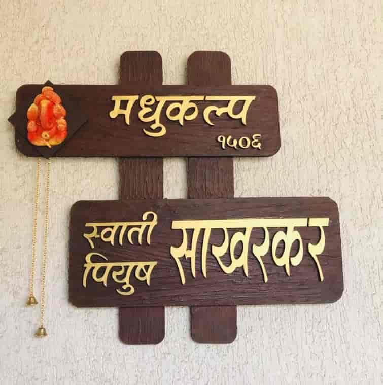 Modern Arts Wall Painting Artist Photos Indira Nagar Solapur