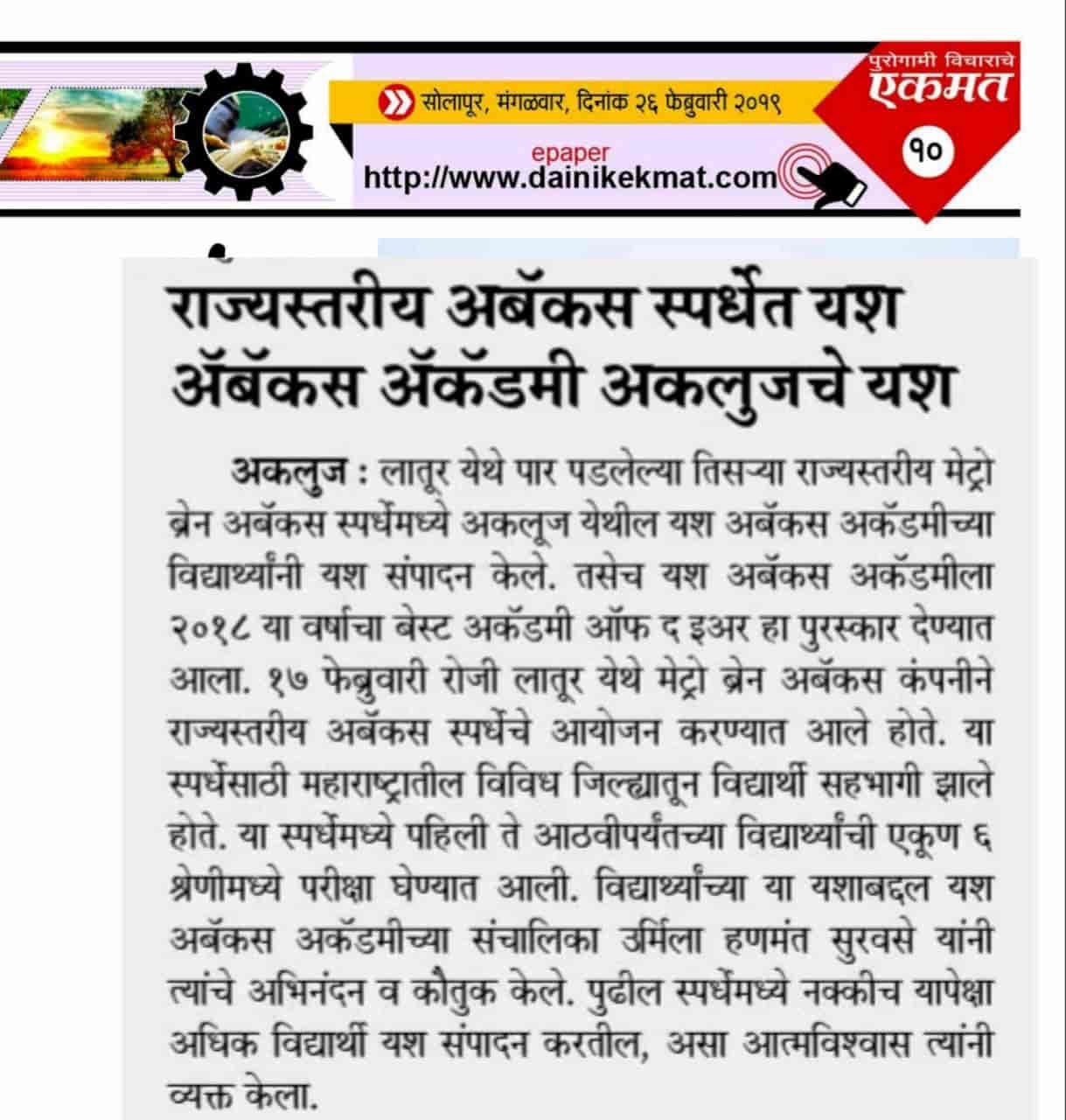 E Paper Solapur