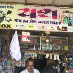 Yash Mobile Recharge And General Stores Solapur Ho