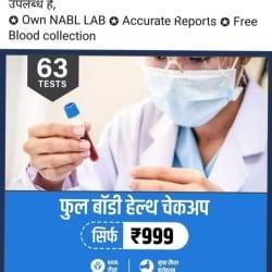Medilab Specialities, Pandesara - Diagnostic Centres in