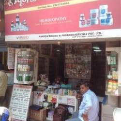 Sampurna Homeopathic Pharmacy Naupada Thane West