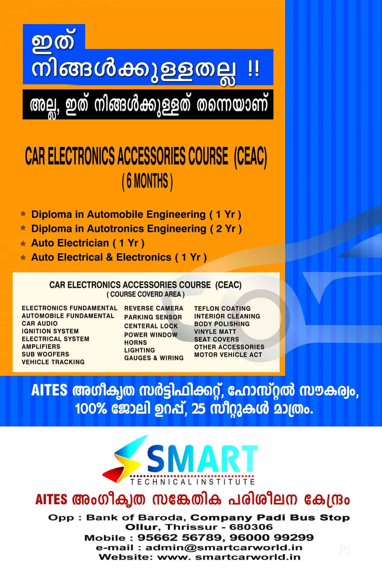 Smart Technical Institute, Ollur - Technical Institutes in