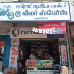 Abirami Auto Centre, Tirunelveli Junction - Tyre Dealers in