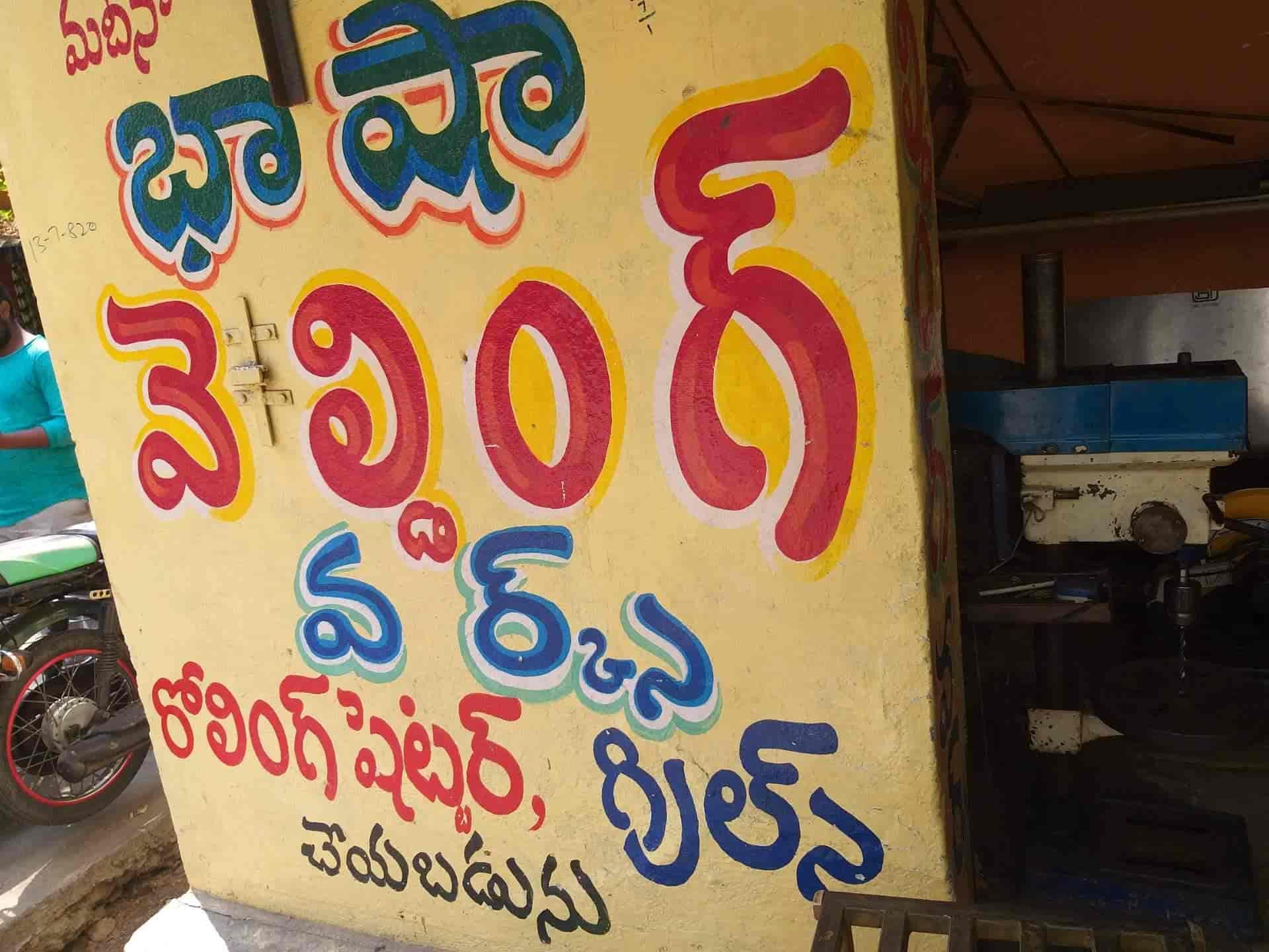 Madina Basha Welding Works Photos, Korlagunta, Tirupati- Pictures
