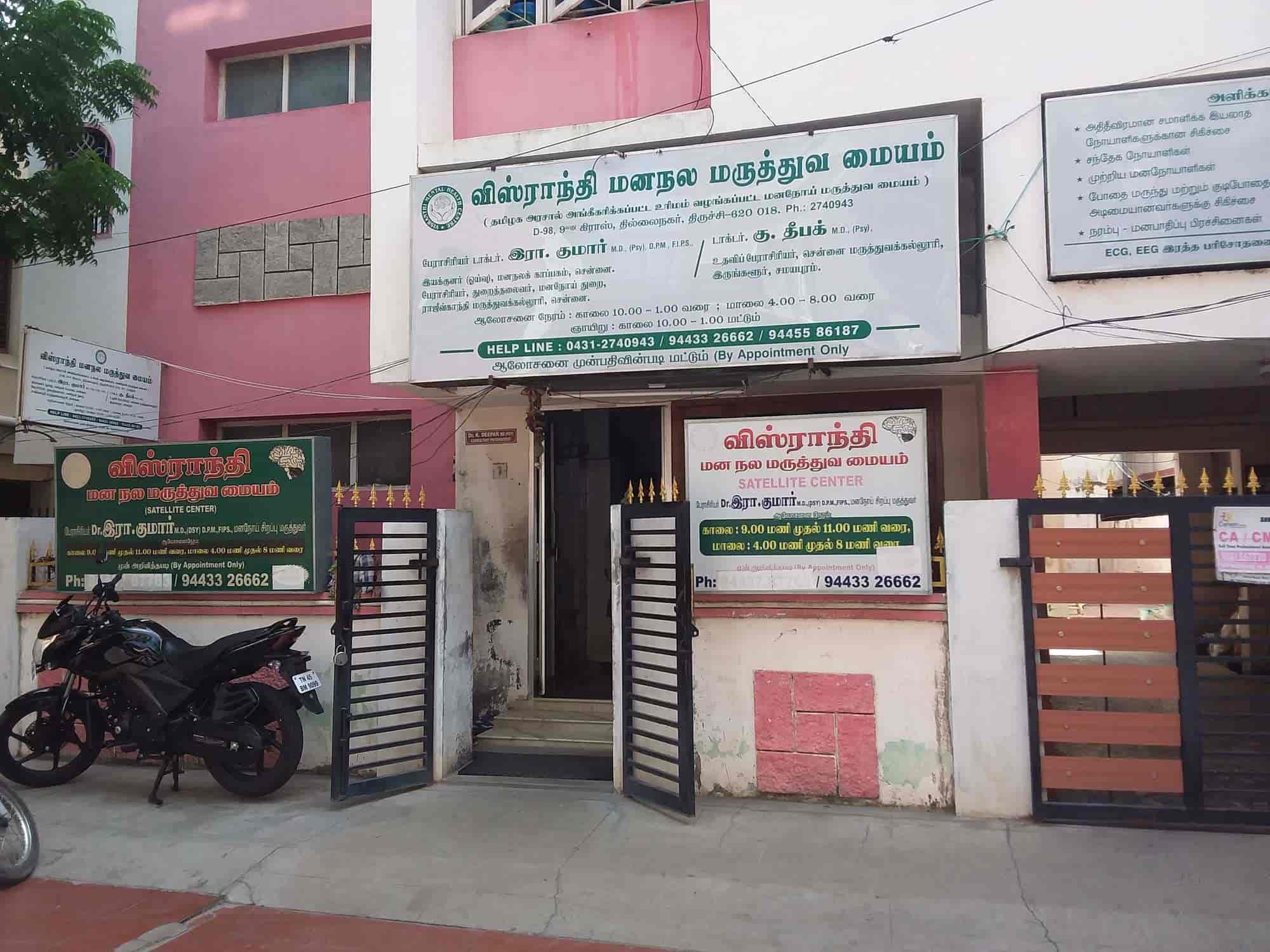 Visranthi Mental Health Centre Thillai Nagar Hospitals In Trichy Justdial