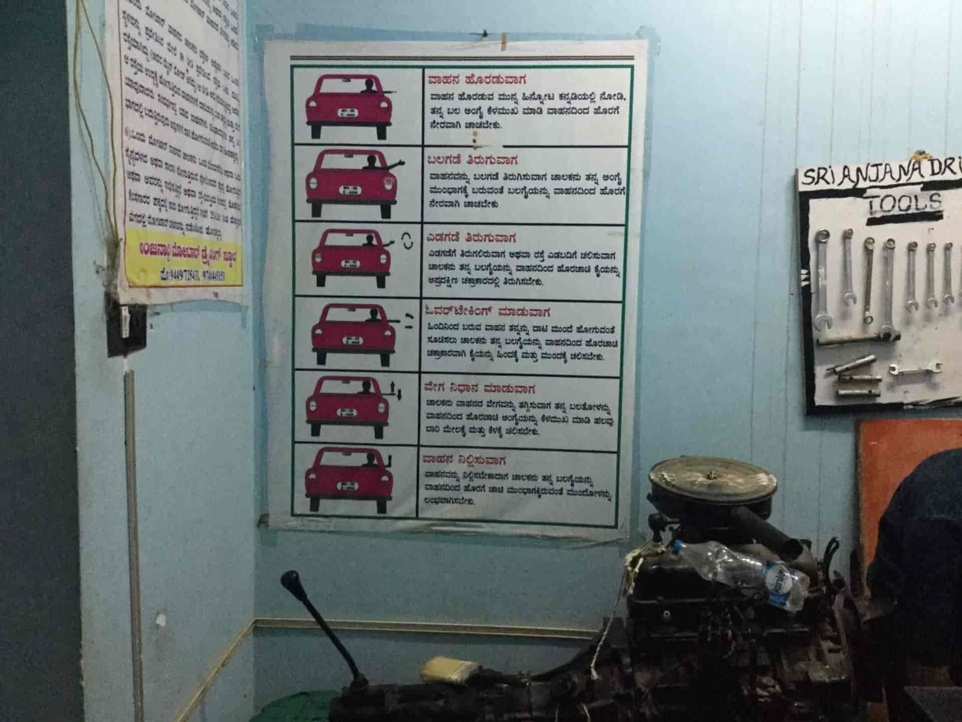 Anjanadari Motor Driving School Photos Batawadi Tumkur Pictures