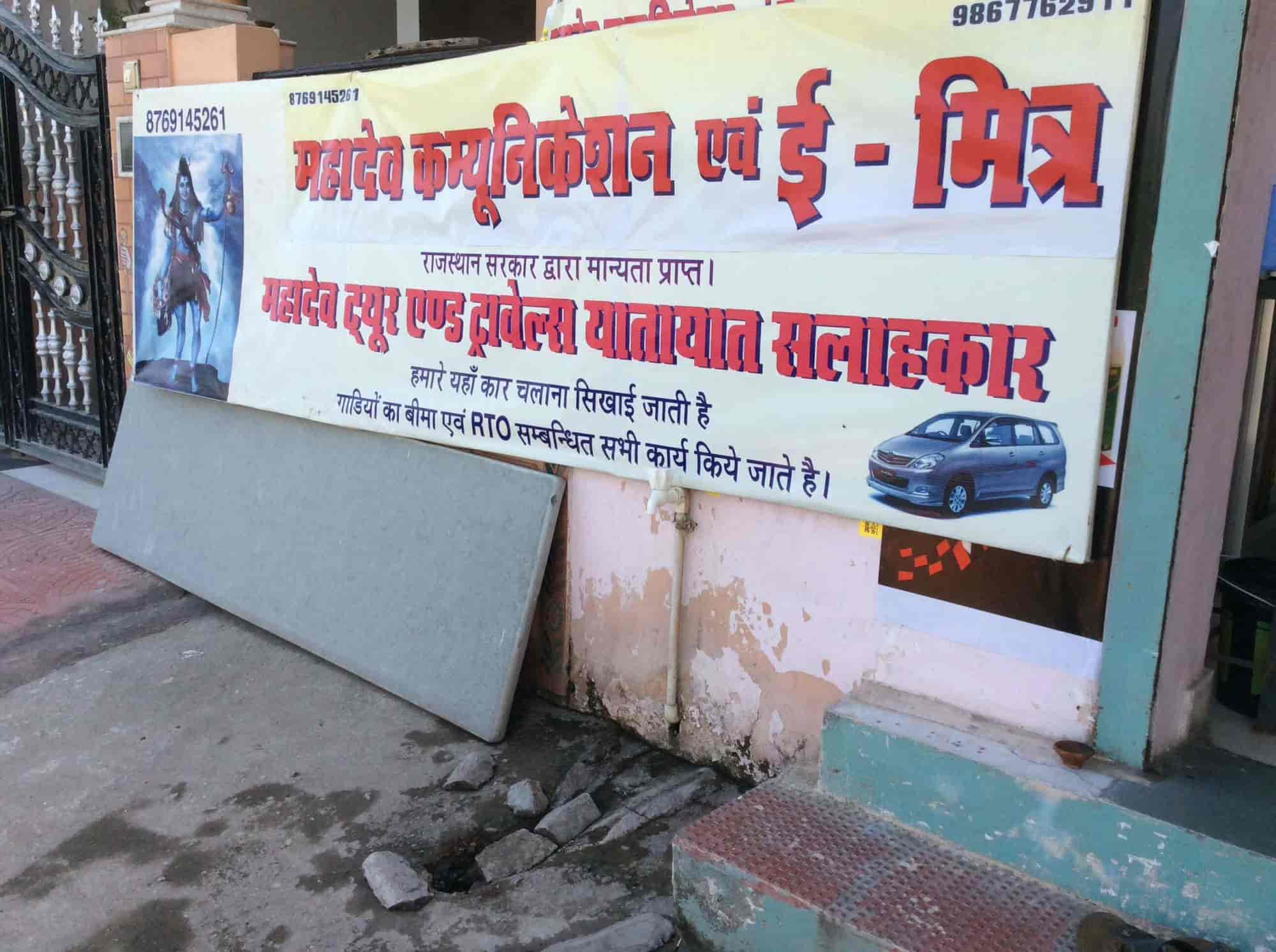 Mahadev Car Bazar Photos Udaipur City Udaipur Rajasthan Pictures