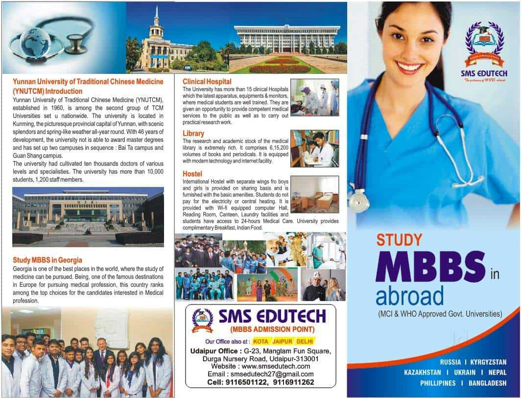 SMS Edutech, Udaipur City - Education Consultants in Udaipur